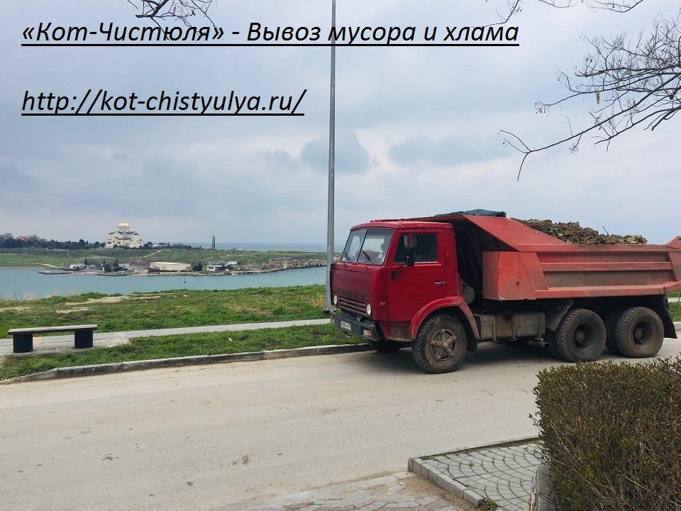 Вывоз строительного мусора и хлама в Севастополе - Компания «Кот-Чистюля»